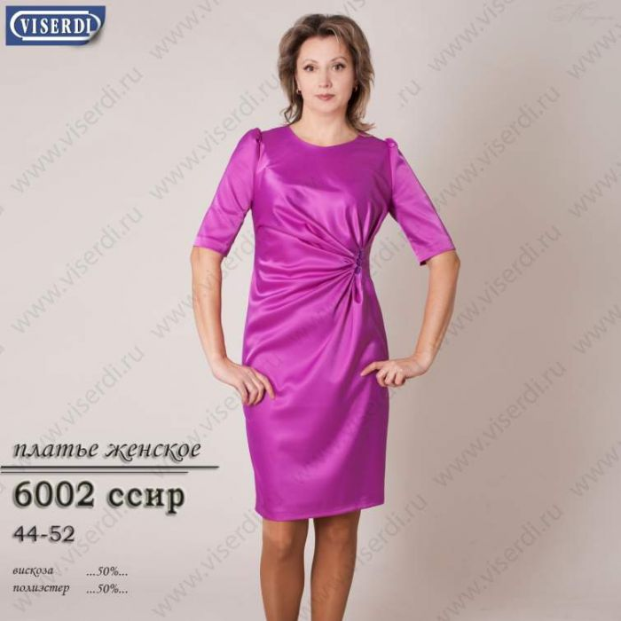 a506df93a42d61 Интернет-магазин недорогой женской одежды Viserdi! купить, цена ...