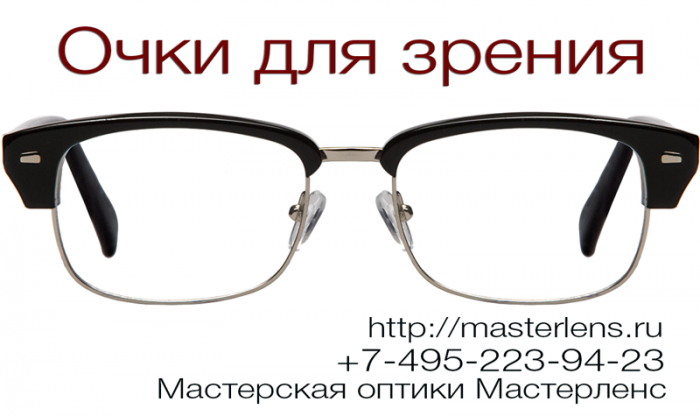 Очки для зрения в интернет магазине оптики купить 9c3a25934c05b