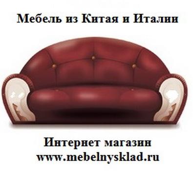 cf142d9ab Мебель из Италии и Китая интернет магазин Объявление в разделе Всё ...