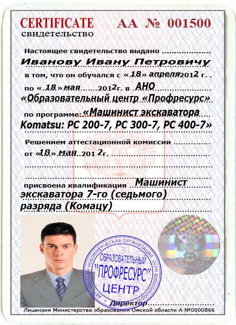Водитель Автогрейдера Должностная Инструкция
